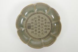 A Chinese Song style olive crackle glazed bowl with a gilt metal lobed rim and incised character