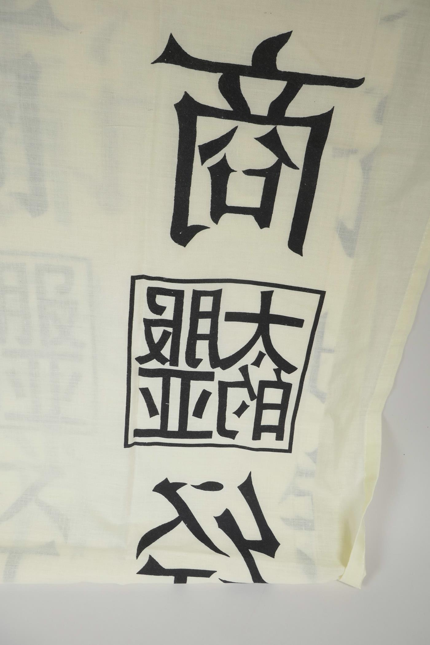 "Lot 16 - A pair of linen curtains printed with Chinese characters in black on cream, 62"" wide, 53"" drop"