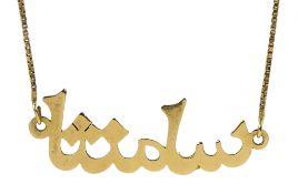 18ct gold Arabic 'Samantha' necklace, stamped 750