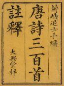 China. Tangshi sanbai shou ['Three Hundred Tang Poems', 19th/20th century