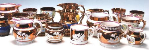 LARGE COLLECTION OF VICTORIAN 19TH CENTURY COPPER LUSTREWARE