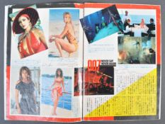 FROM THE COLLECTION OF VALERIE LEON - JAMES BOND M