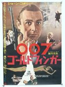 James Bond Goldfinger (1964) Japanese B2 first release poster with Bond in a classic pose, rolled,