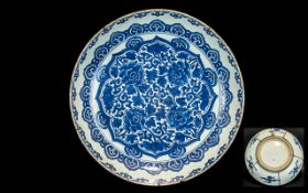 Chinese Blue & White Shallow Dish Arabesque design to the interior with clouds to the exterior.