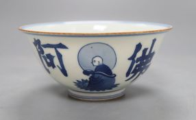 A Chinese blue and white bowl, guangxu mark but later, diameter 14cm