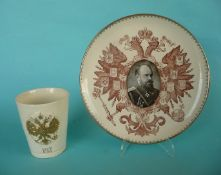 Alexander III of Russia: a pottery beaker by Maslenikov for the 1883 coronation