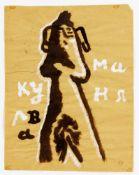 Michel Larionov (1881-1964), Kourva mania (Mania la putain), um 1928. Pochoir und Tusche