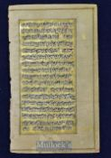 India - Miniature Leaf from a Small Indian Koran Circa 1650s Has 17 lines of Black Naskh script,