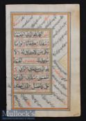 Page From North Indian Prayer Book c1780s - Arabic and Persian manuscript with 7 lines written in