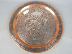 A large copper and white metal Cairoware tray / charger,