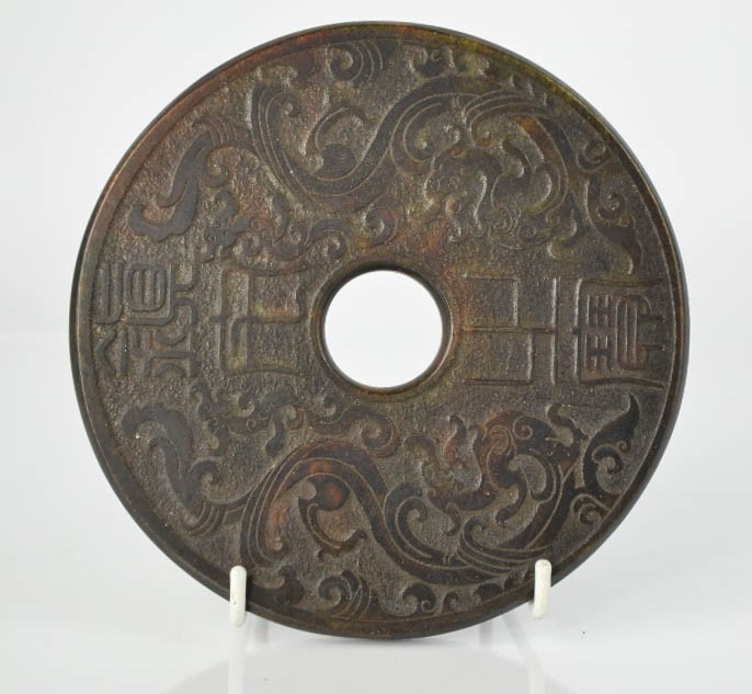 Lot 272 - A vintage Chinese natural jade handcarved circular bi-plate dragon and phoenix 15cm wide