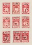 GB - Railways 1875 North Staffordshire Railway - a fine collection comprising 1875 1d (2), 2d (2), 3