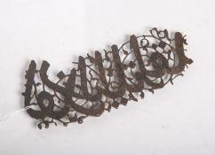 Filigran ausgearbeitete arabische Schriftzeichen in Eisen (Alter unbekannt/wohl 19.Jahrhundert