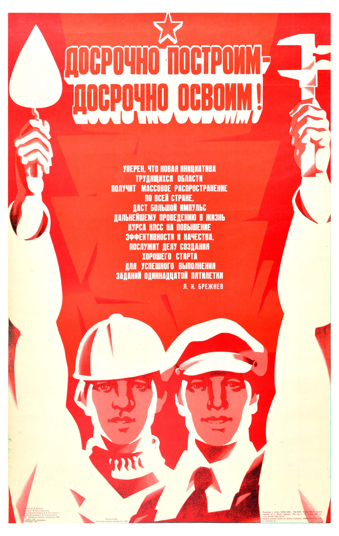 Propaganda Poster Soviet Builders Five Year Plan USSR