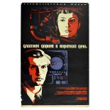Movie Poster Long Road on a Short Day Ukraine Science Physics