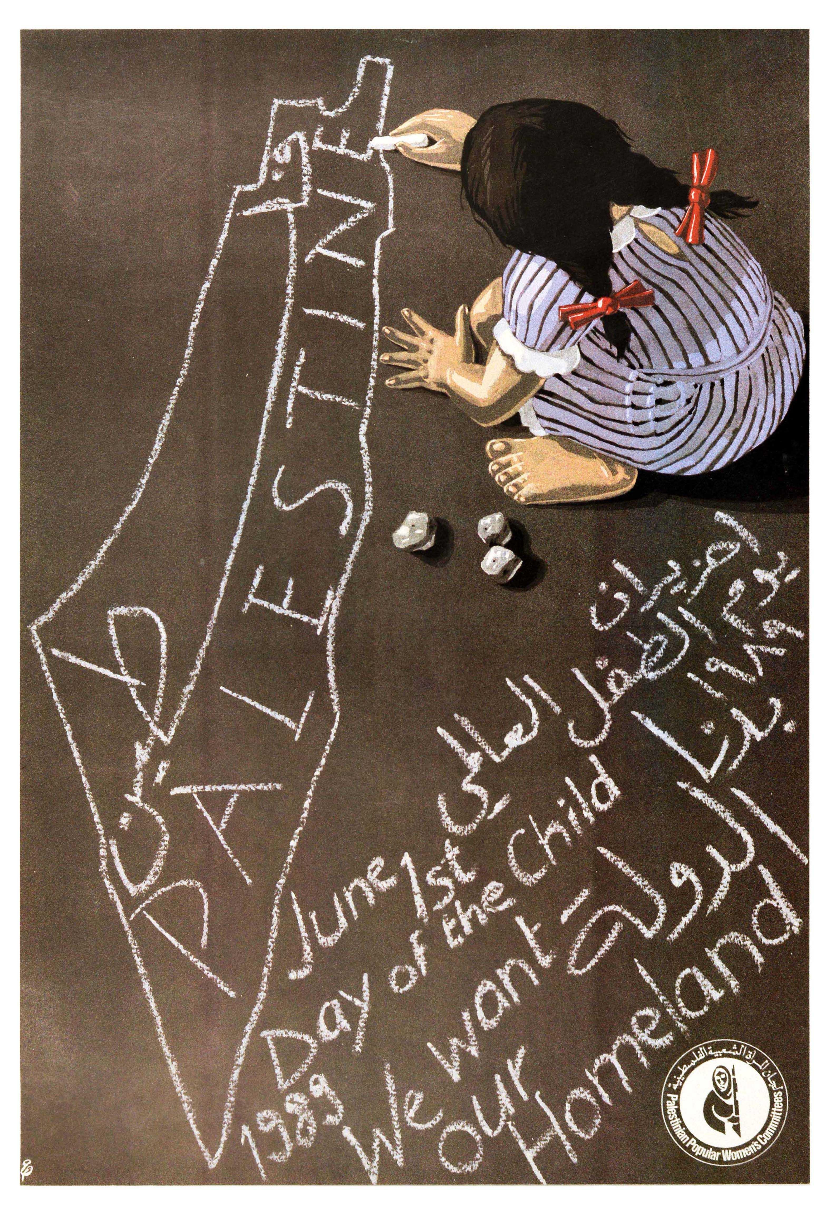 Propaganda Poster Palestine Children We Want Our Homeland