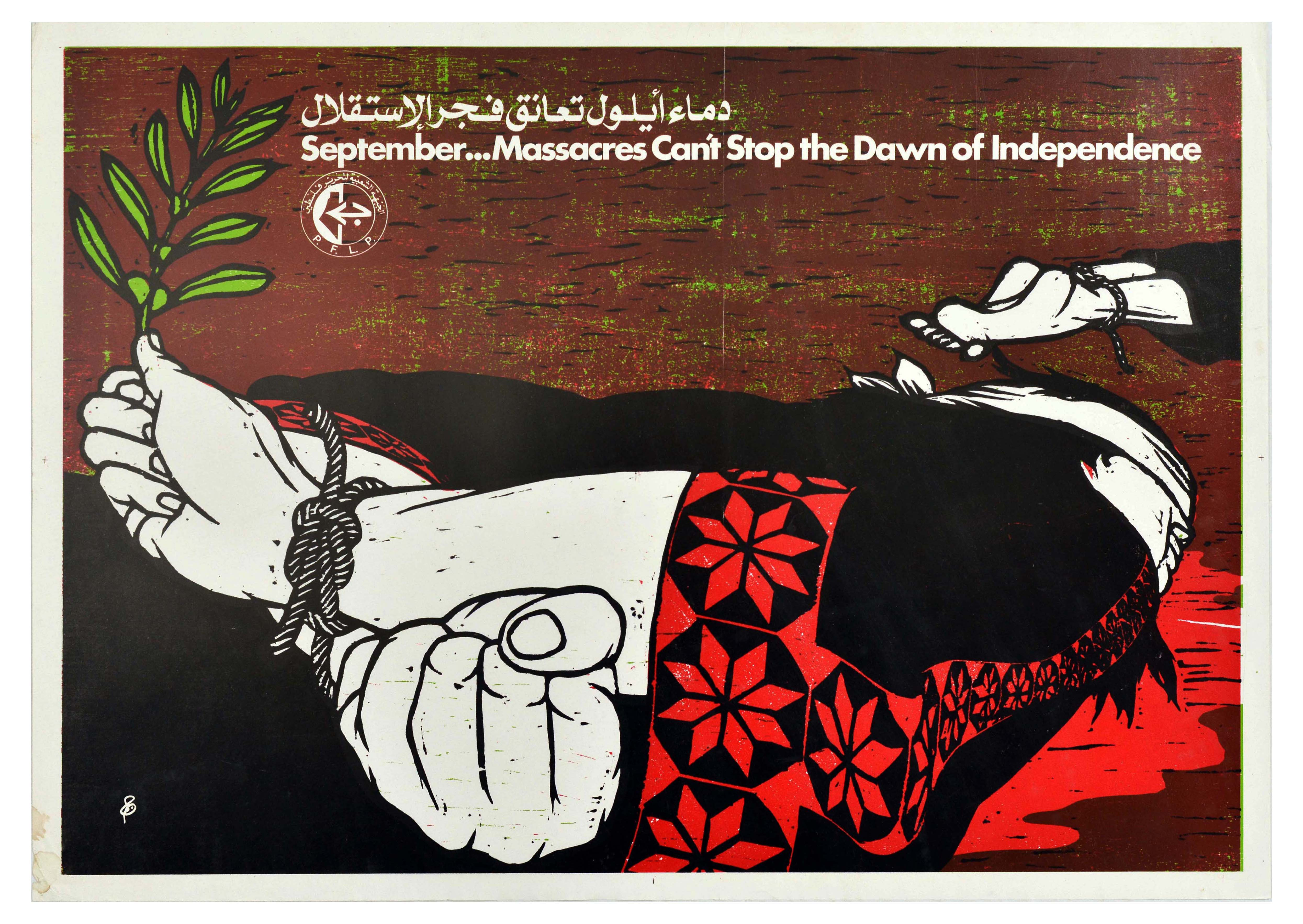 Propaganda Poster September Massacres Palestine PFLP