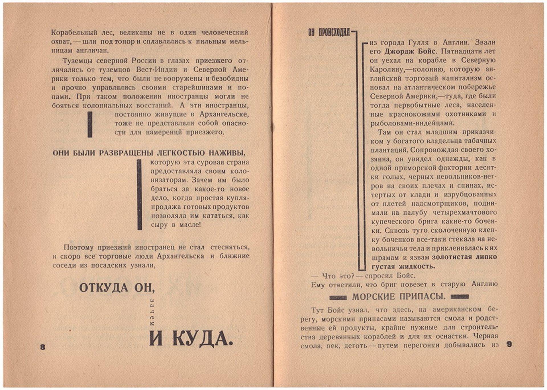 [Soviet art]. Ievlev, S. Our north Turpentine / S.F. Ievlev. - Arkhangelsk, 1931. - 80 pp.: ill.; 29 - Bild 3 aus 6