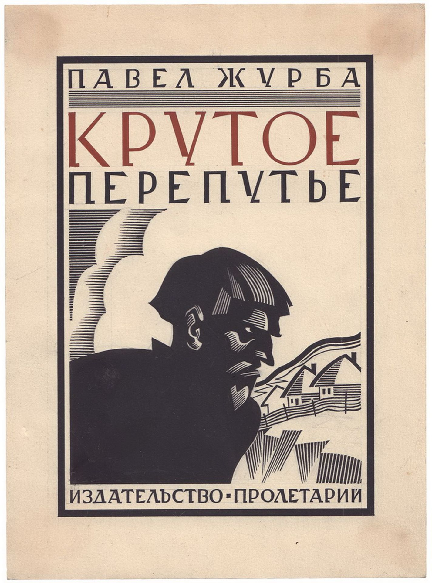 [Original printer's dummy of cover by Adolf Strakhov and the book. Soviet art]. Zhurba, P. Rapid cro