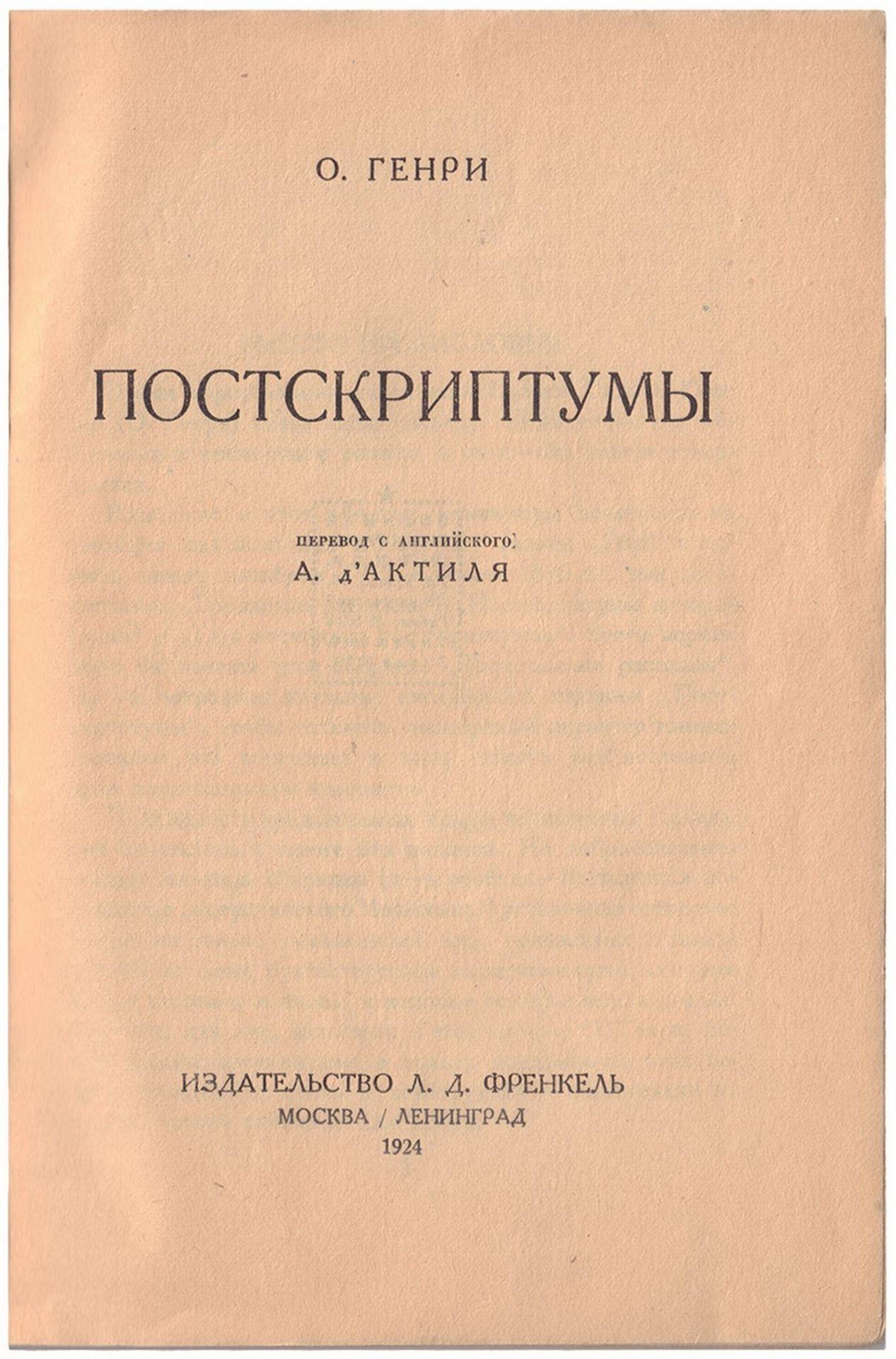 [Constructivist cover. Soviet art]. O. Henry. Some postscripts: [Novels]. - Moscow, Leningrad, 1924. - Bild 2 aus 2