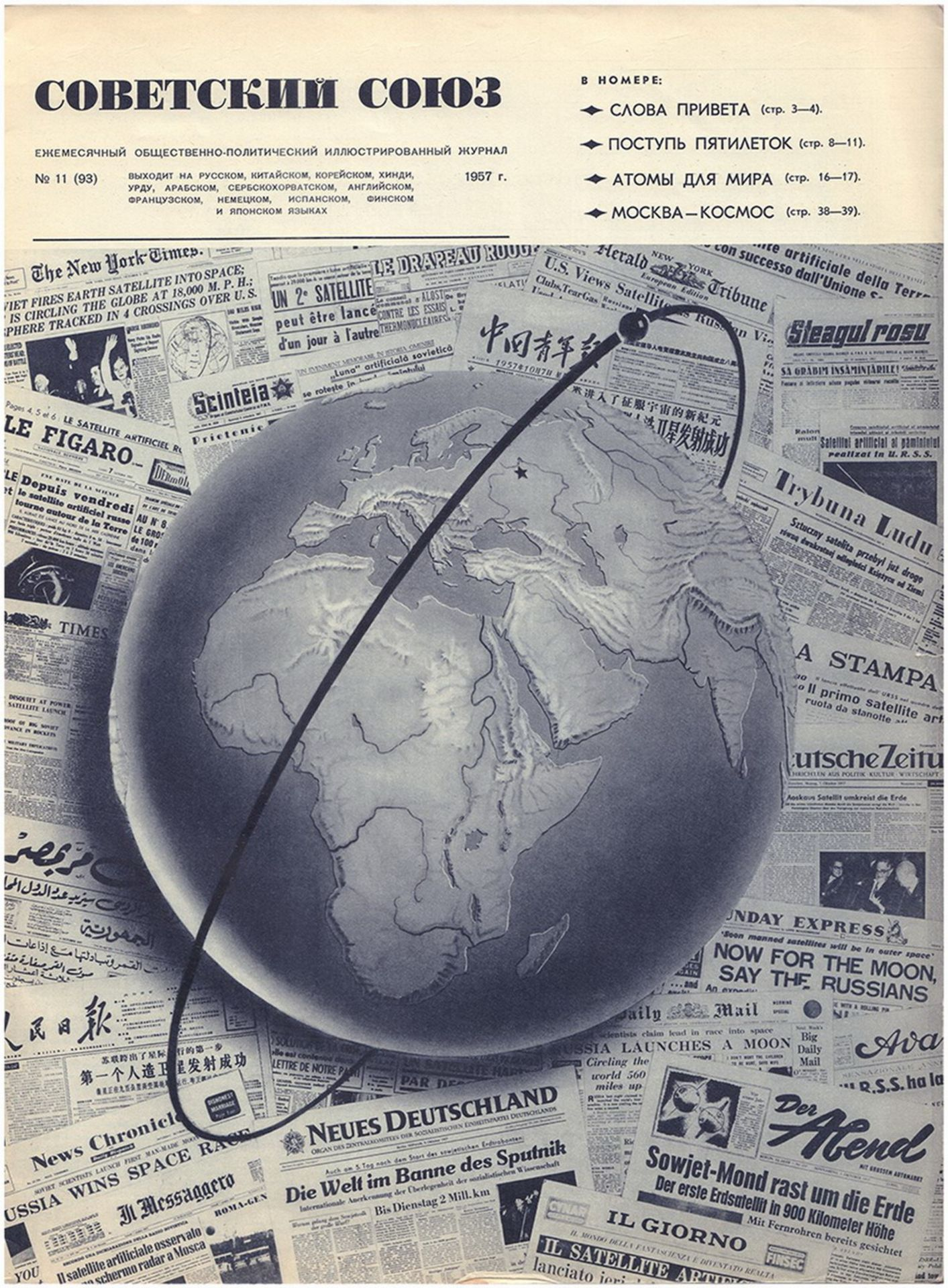 """Soviet Union"": Magazine. 11th (93) Anniversary Issue. Moscow, 1957. 40 pp.: ill.; 40x30 cm. <br>Ori - Bild 2 aus 5"