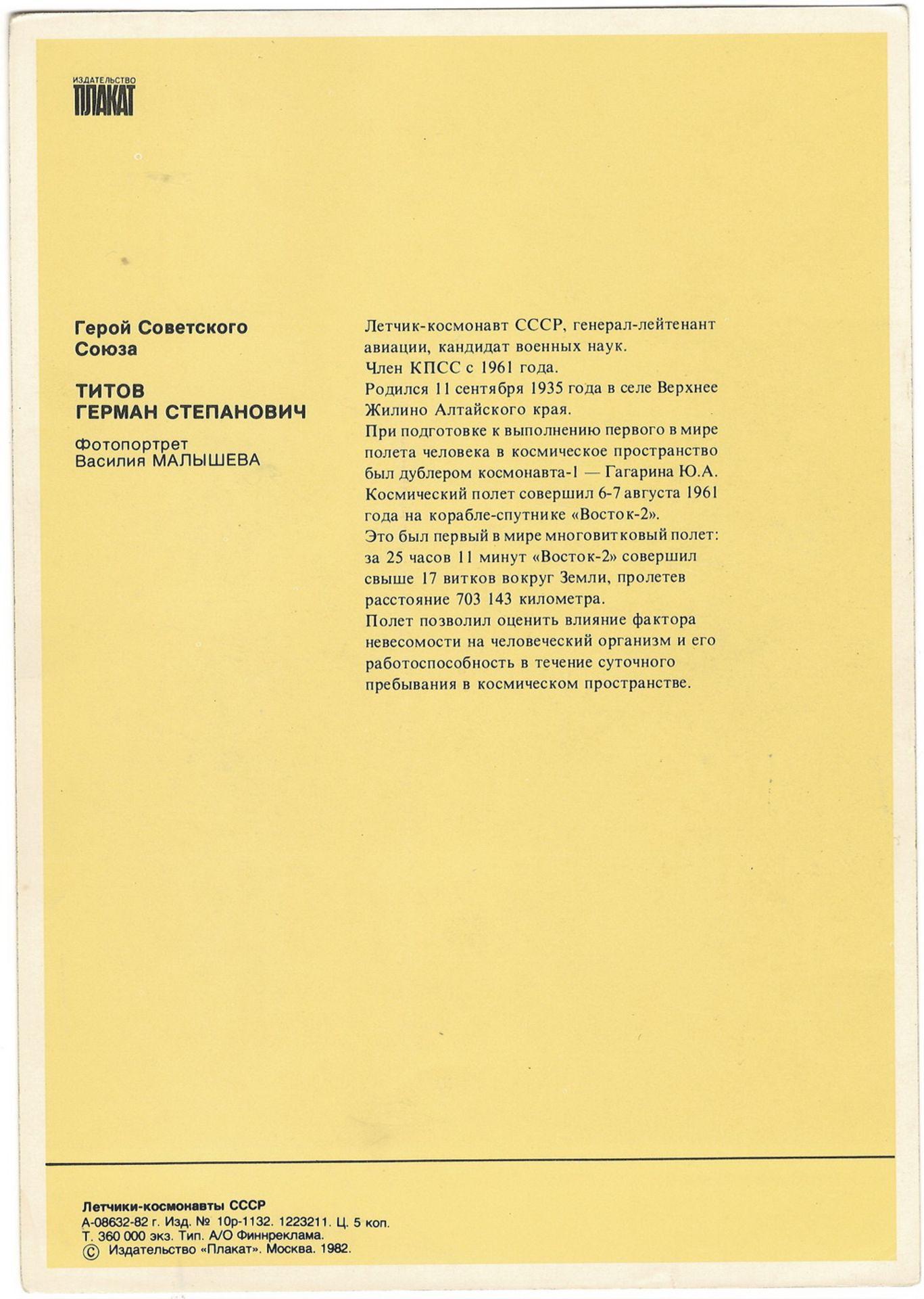 "[Soviet cosmonaut Gherman Titov, autograph]. Postcard ""Hero of the Soviet Union Gherman Titov"" with  - Bild 2 aus 2"
