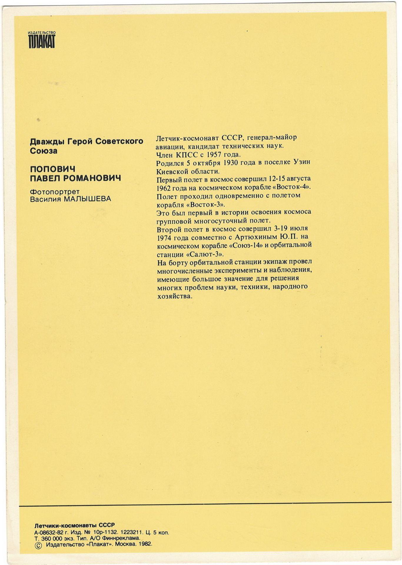 "[Soviet cosmonaut Pavel Popovich, autograph]. Postcard ""Twice Hero of the Soviet Union Pavel Popovic - Bild 2 aus 2"