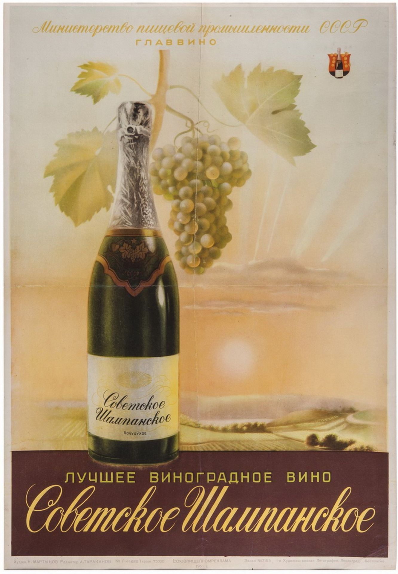 """[Soviet art]. Martynov, N.I. Poster """"Soviet champagne wine is the best grape wine"""". Moscow, 1951. 58"""