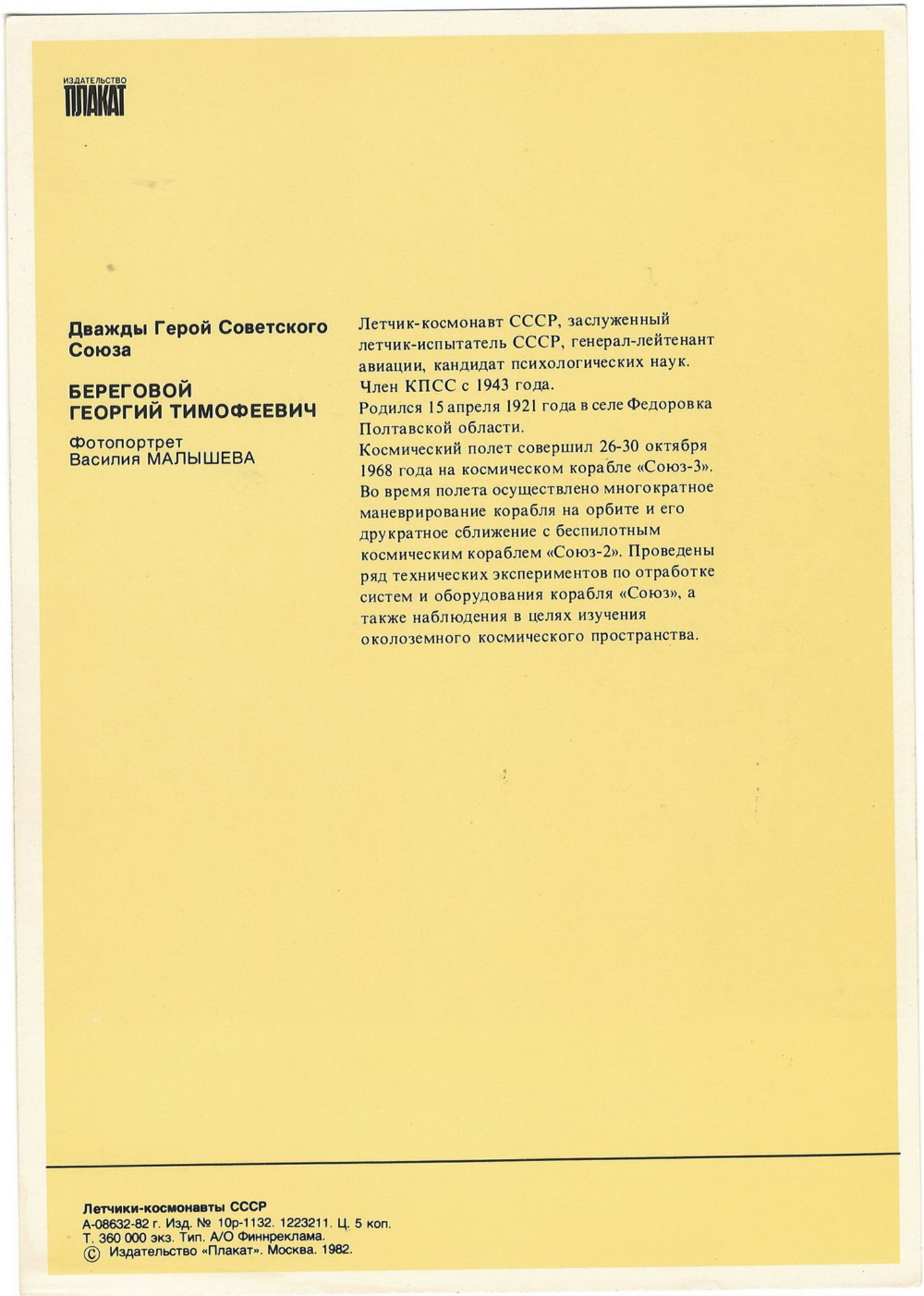 "[Soviet cosmonaut Georgy Beregovoy, autograph]. Postcard ""Twice Hero of the Soviet Union Georgy Bere - Bild 2 aus 2"