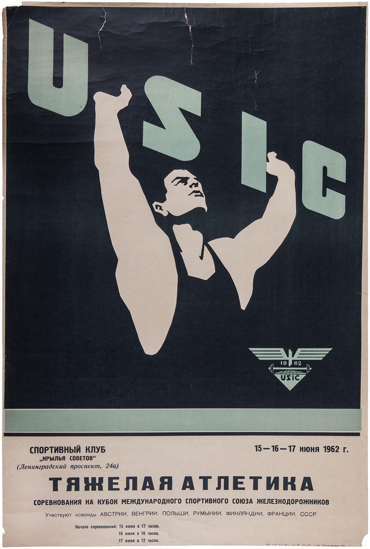 "[Soviet art]. Poster ""Weightlifting contest"". Moscow, 1962. - 89х59 cm."