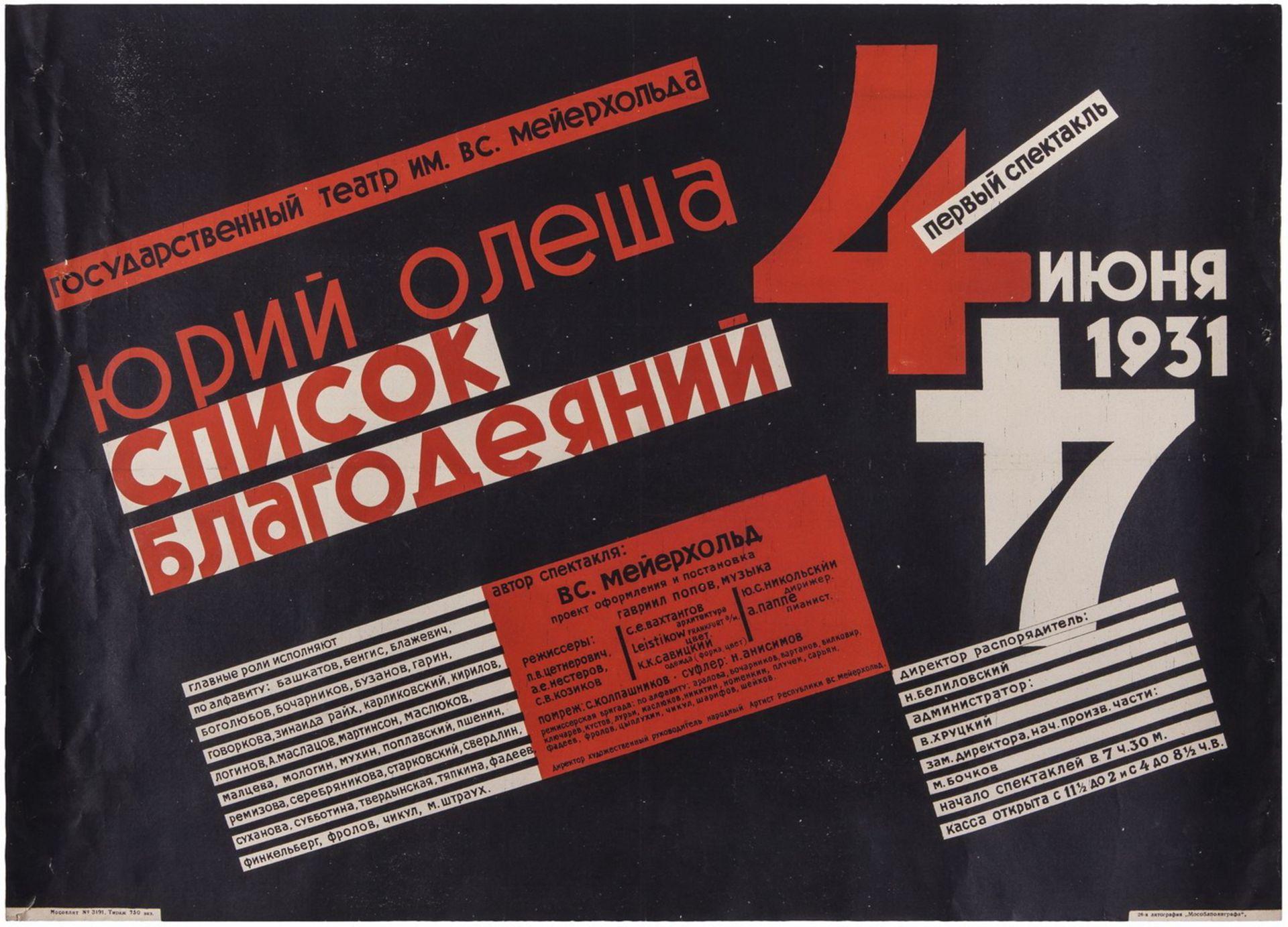 """[Soviet art]. Leystikov, G. Poster of the performance of Vsevolod Meyerhold, play by Yury Olesha """"A"""