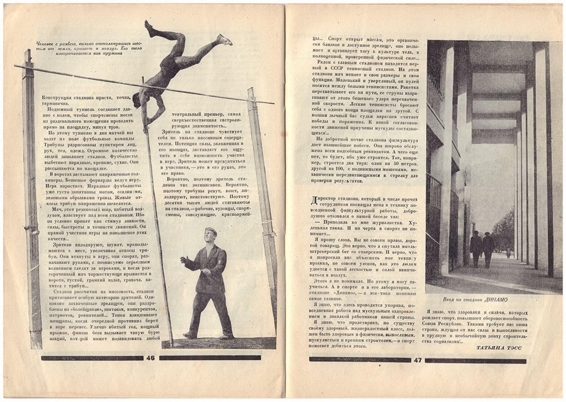 [Pimenov, Yuri. Design. Soviet art]. 30 days: Magazine. Issue 8th. - Moscow, 1930. - [1], 93, [4] pp - Bild 3 aus 3