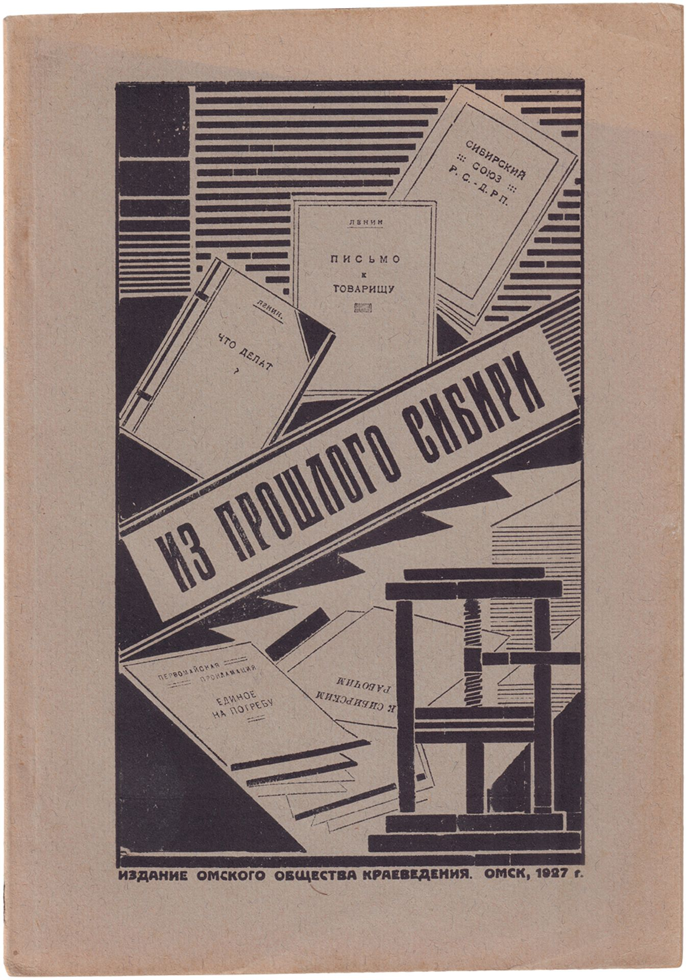 [Soviet art]. From the past of Siberia. Omsk, 1927. - 95, III pp.; 24x17 cm.<br>Original illustrated