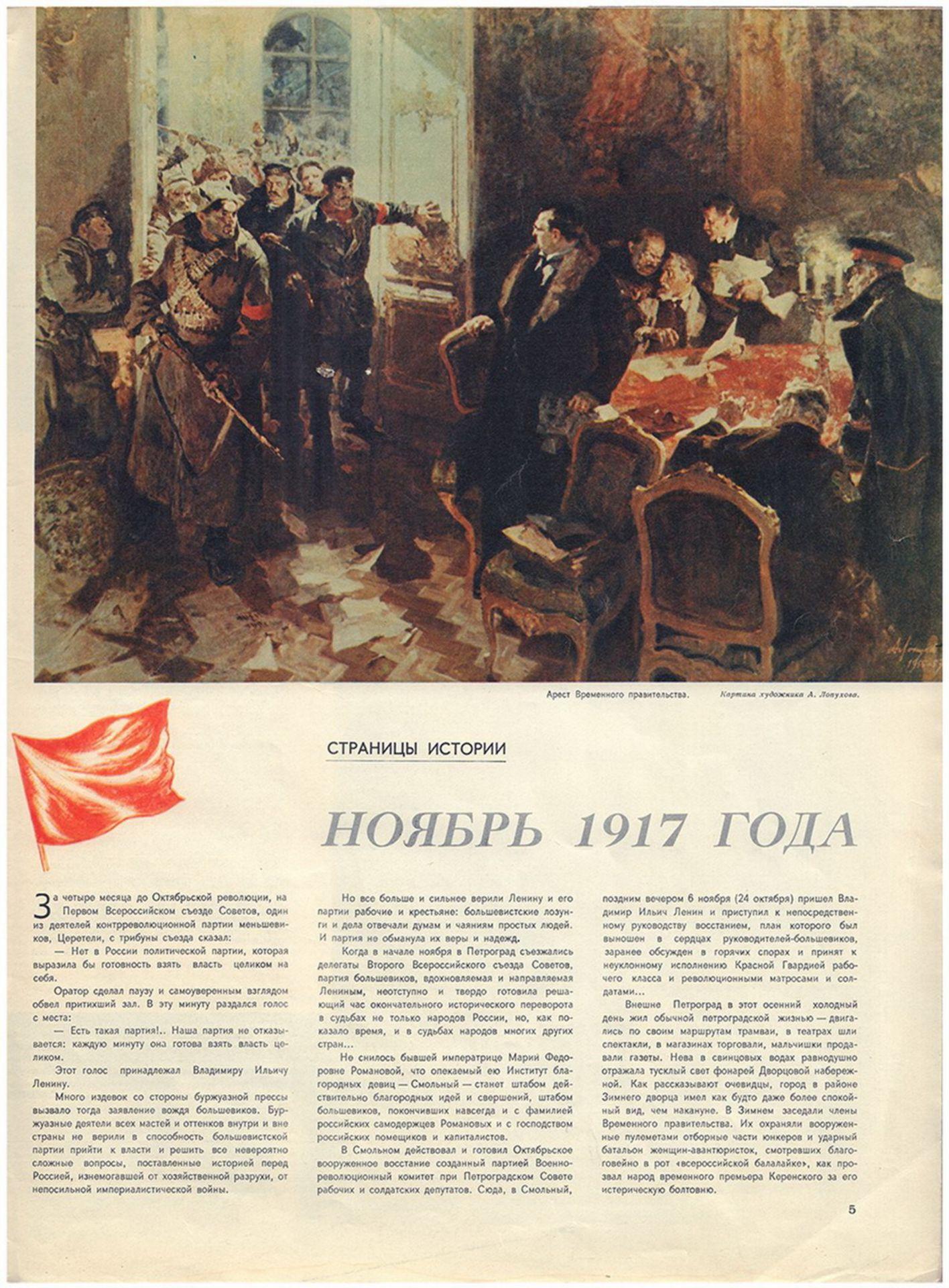 """Soviet Union"": Magazine. 11th (93) Anniversary Issue. Moscow, 1957. 40 pp.: ill.; 40x30 cm. <br>Ori - Bild 3 aus 5"