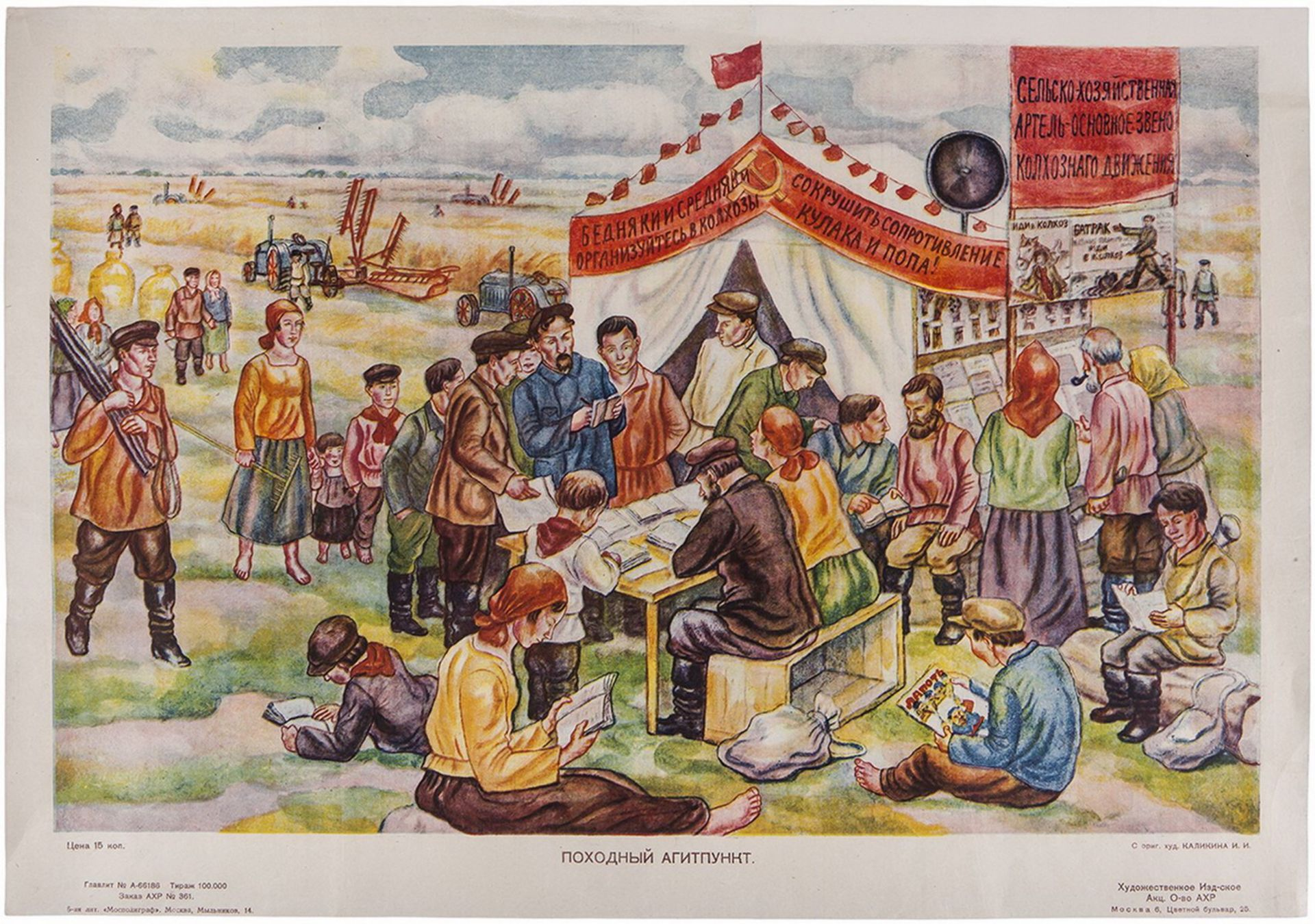 "[Soviet art]. Kalikin, I.I. Lubok ""Camp propaganda station"". - Moscow, 1929. - 37x53 cm. <br>Lithogr"