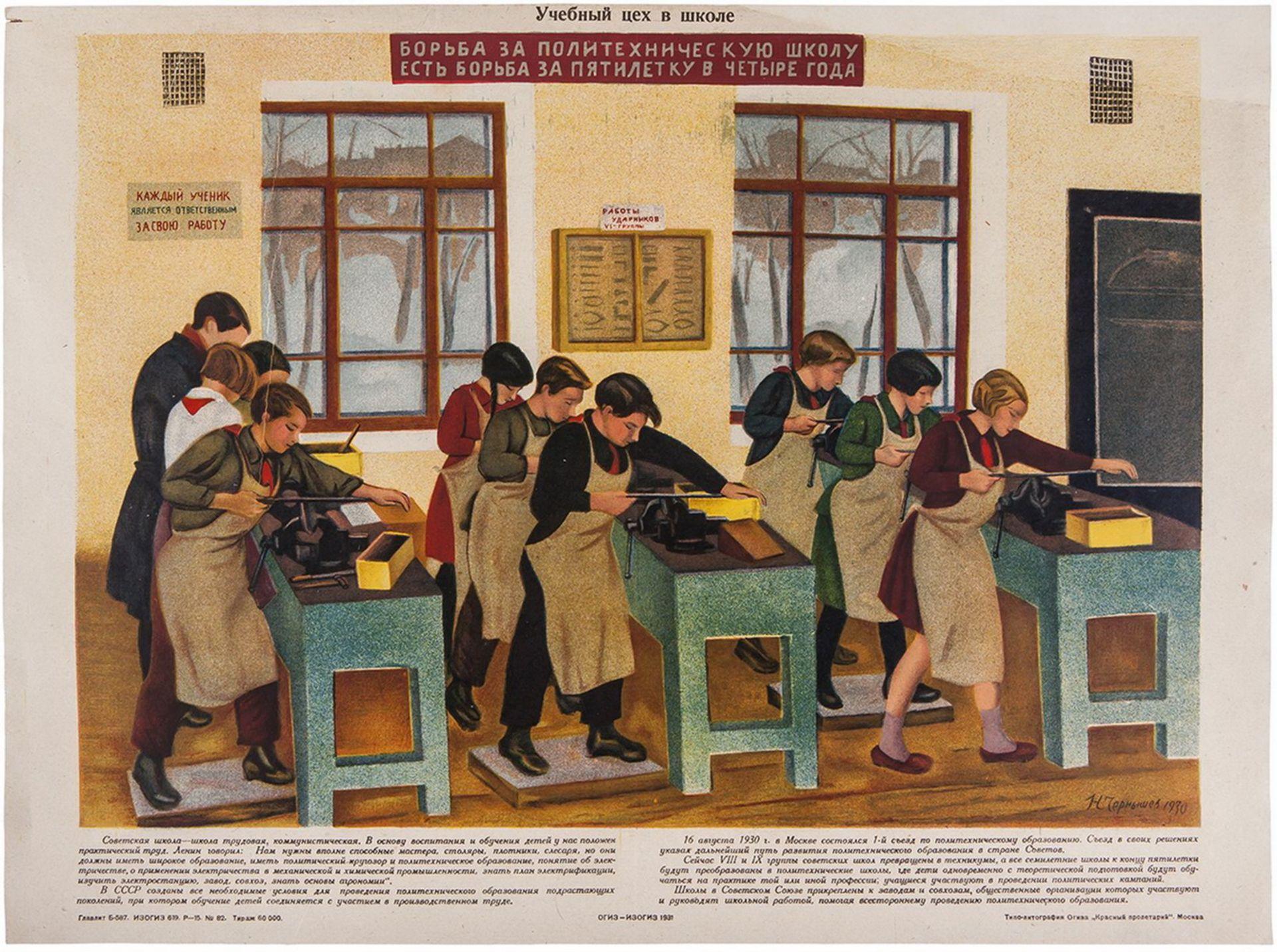 "[Soviet art]. Chernyshov, N. Lubok ""Training section in school"". Moscow, 1931. 36x48 cm<br>Lithograp"