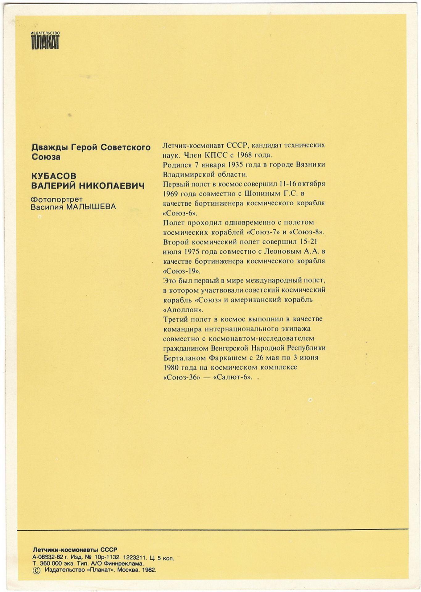 "[Soviet cosmonaut Valeri Kubasov, autograph]. Postcard ""Twice Hero of the Soviet Union Valeri Kubaso - Bild 2 aus 2"
