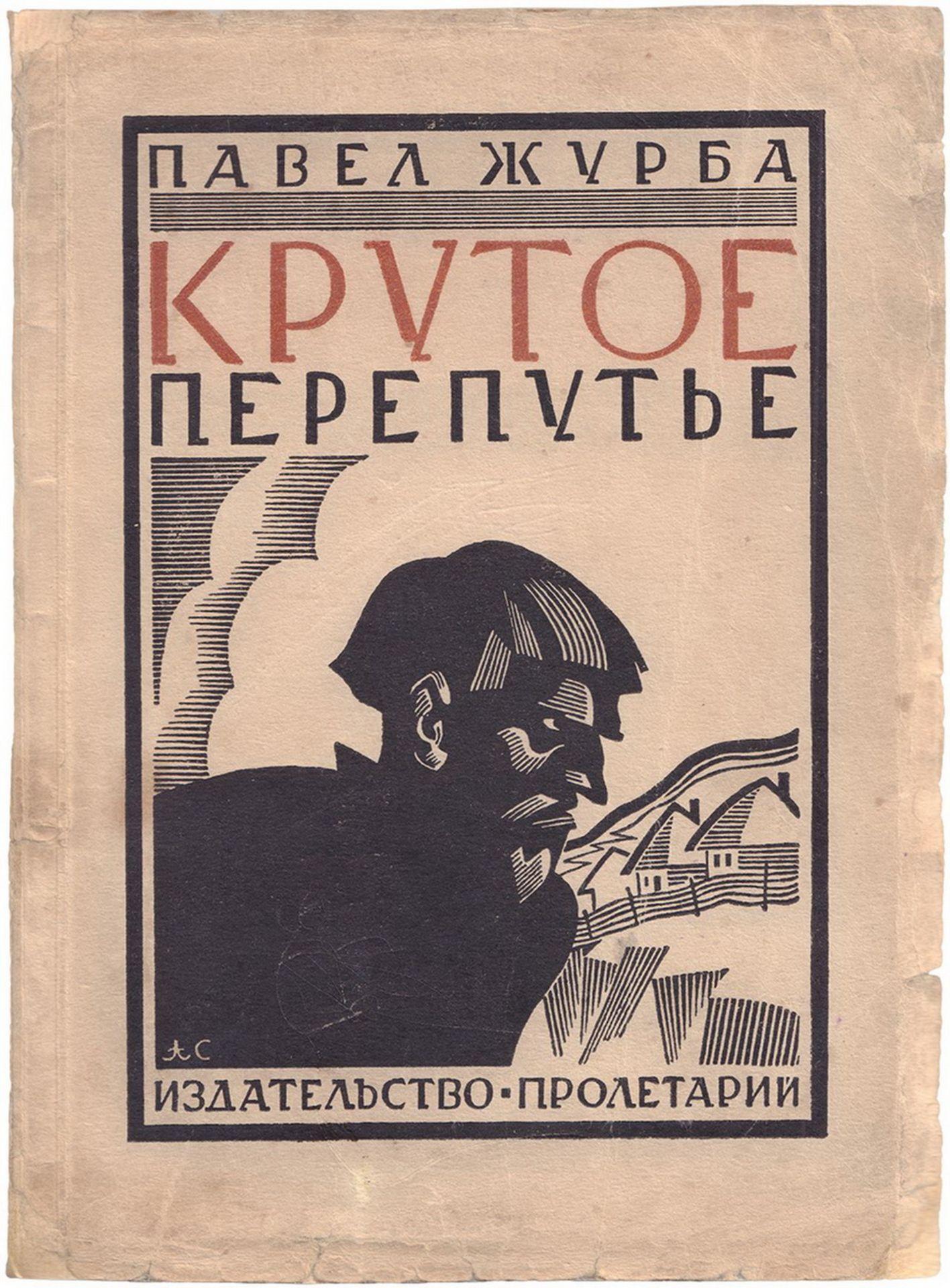[Original printer's dummy of cover by Adolf Strakhov and the book. Soviet art]. Zhurba, P. Rapid cro - Bild 2 aus 3