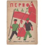 [Lebedev, V., design. Soviet art]. 1st May. - [Tbilisi, 1925]. - 96 pp.; 23,5x16,5 cm.<br>Original p