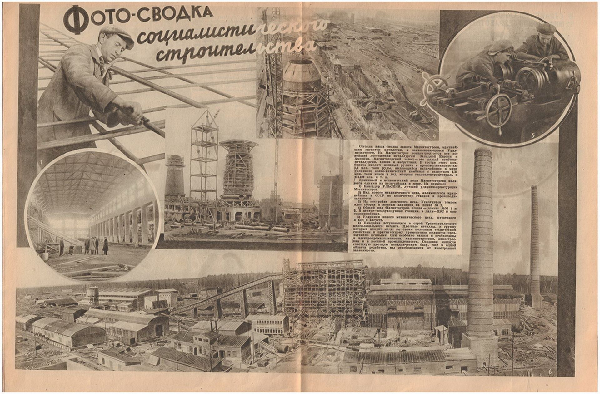 "[Pimenov, U. design. Soviet art]. ""Krasnaya Niva"" [Red field]: Magazine. Issue 25th. Moscow, 1931. - - Bild 2 aus 3"