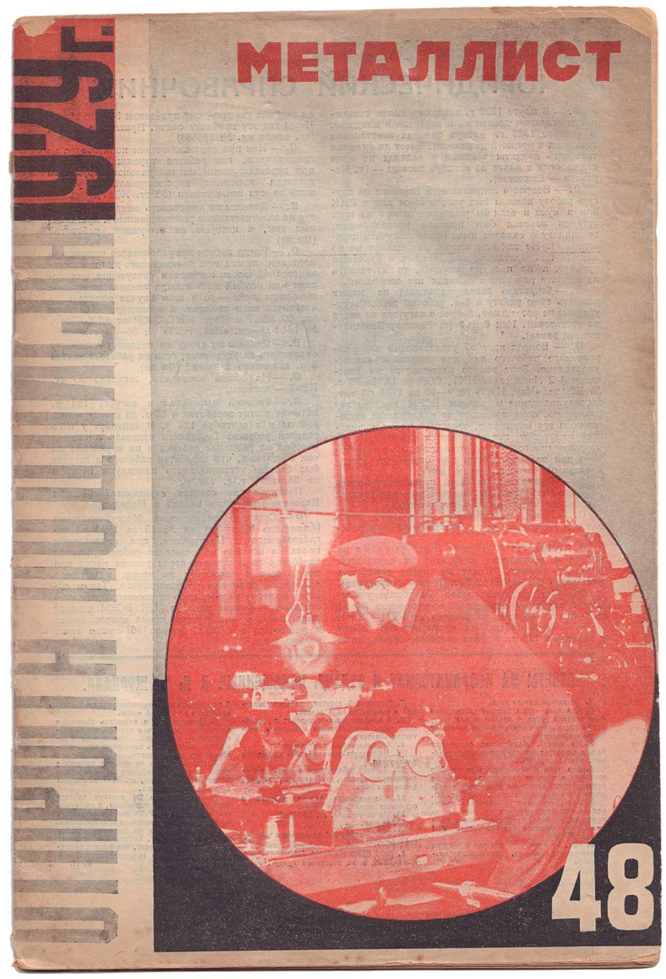[Soviet art]. Metalworker. Issue 48th. Moscow, 1928. - [1], 32, [1] pp.: ill.; 25,2x7,5 cm.<br>Origi