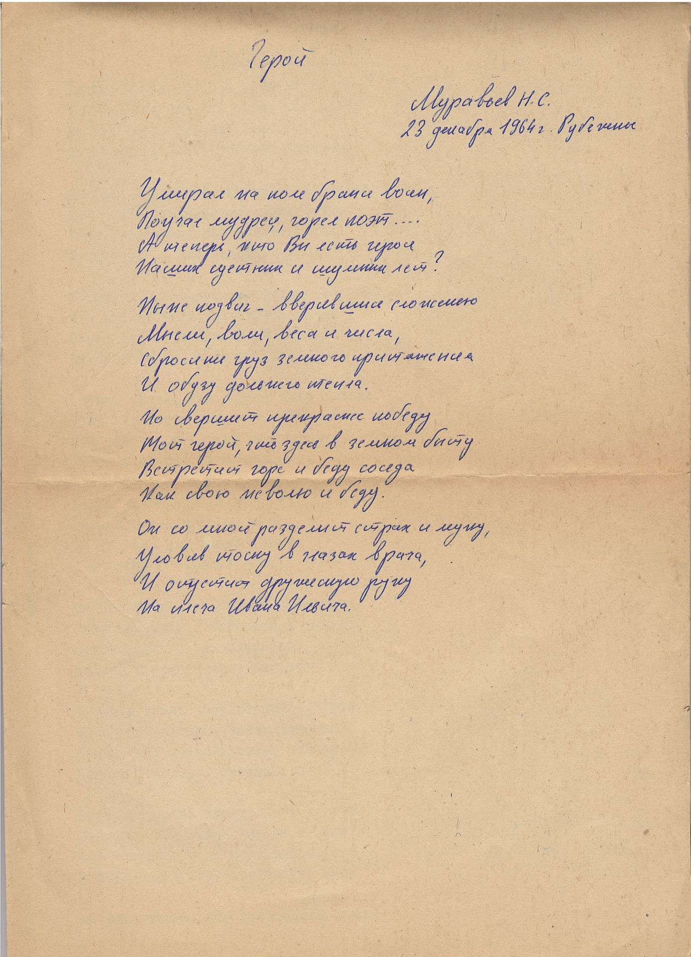 Muraviev, N.S. Collection of printed and handwritten verses. 1949-1964. - 62 pp.; 30x21 cm. 62 - Bild 2 aus 3