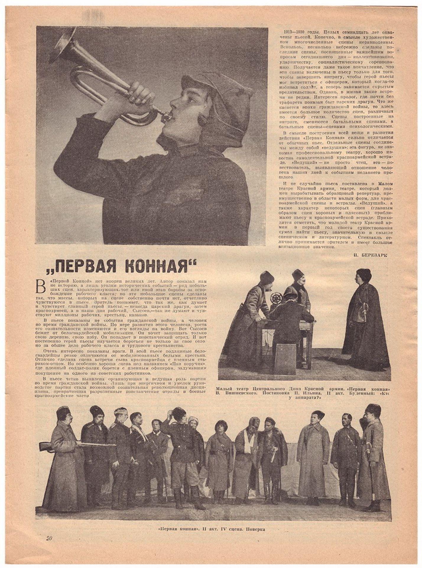 "[Pimenov, U. design. Unpublished verses of Alexander Pushkin about ""the Pope"".  Soviet art]. ""Krasna - Bild 3 aus 3"