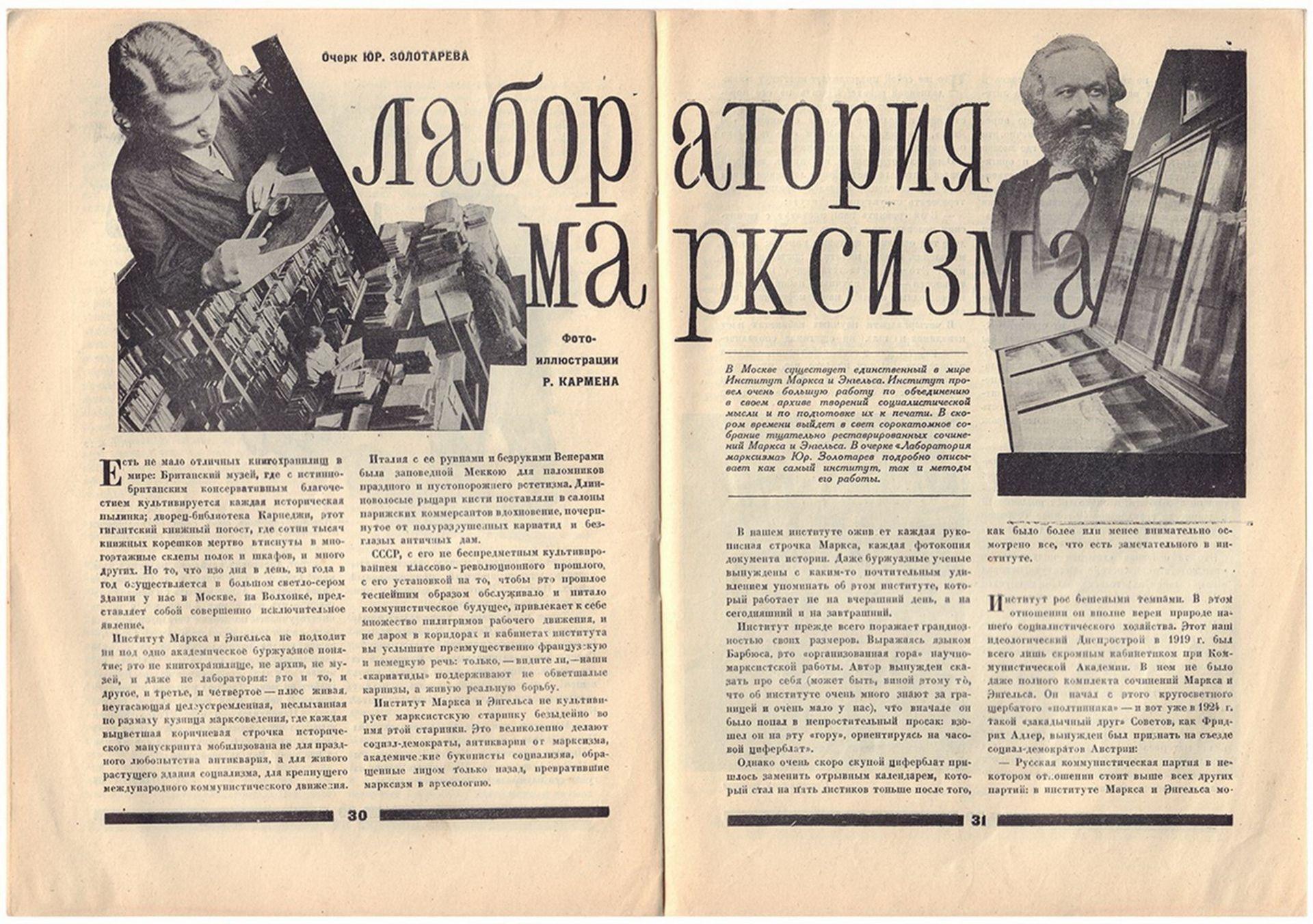 [Pimenov, Yuri. Design. Soviet art]. 30 days: Magazine. Issue 8th. - Moscow, 1930. - [1], 93, [4] pp - Bild 2 aus 3