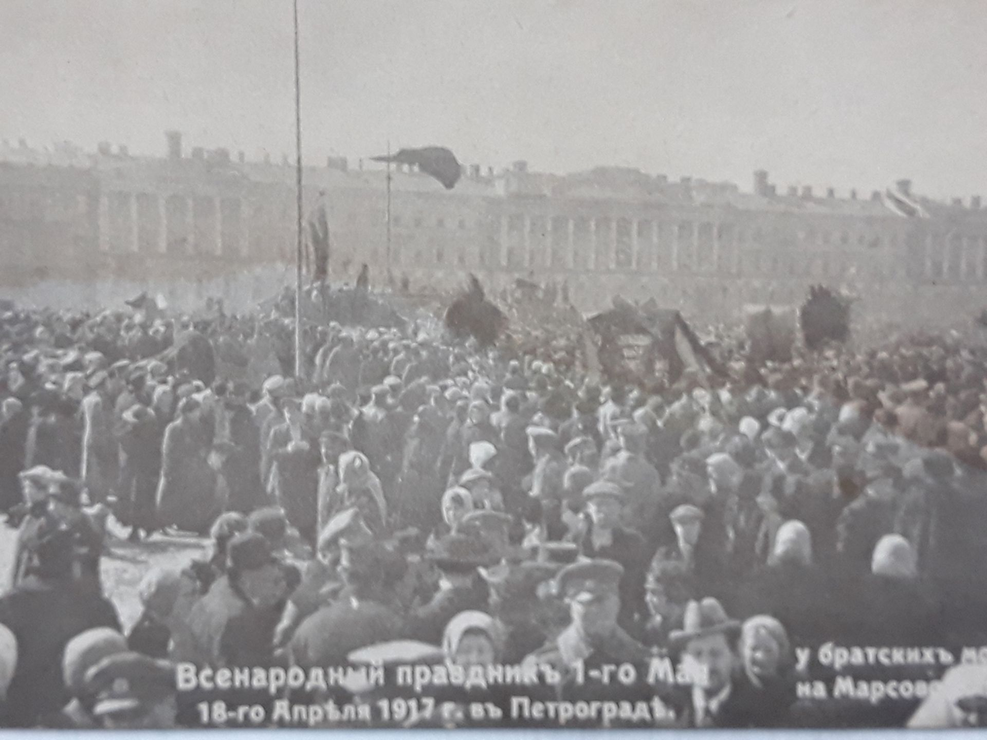 """[Soviet]. Postcard """"Nation-wide holiday of May 1st. Next to collective grave. Field of Mars"""". 13,7x9"""