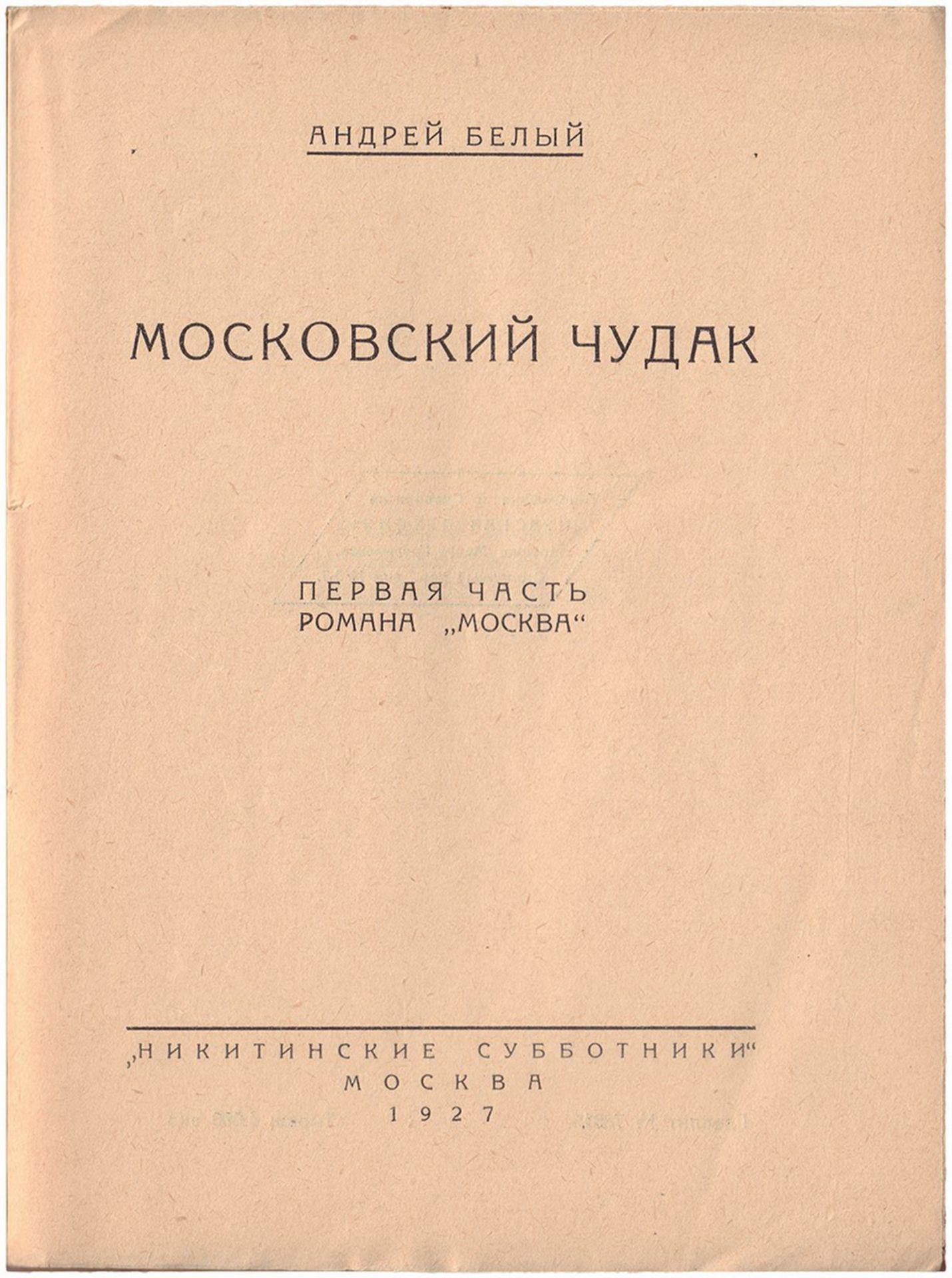 [Telingater, S., design. Soviet art]. Bely, A. Moscow eccentric. - 2d edition. Moscow, 1927. - 250,  - Bild 2 aus 2