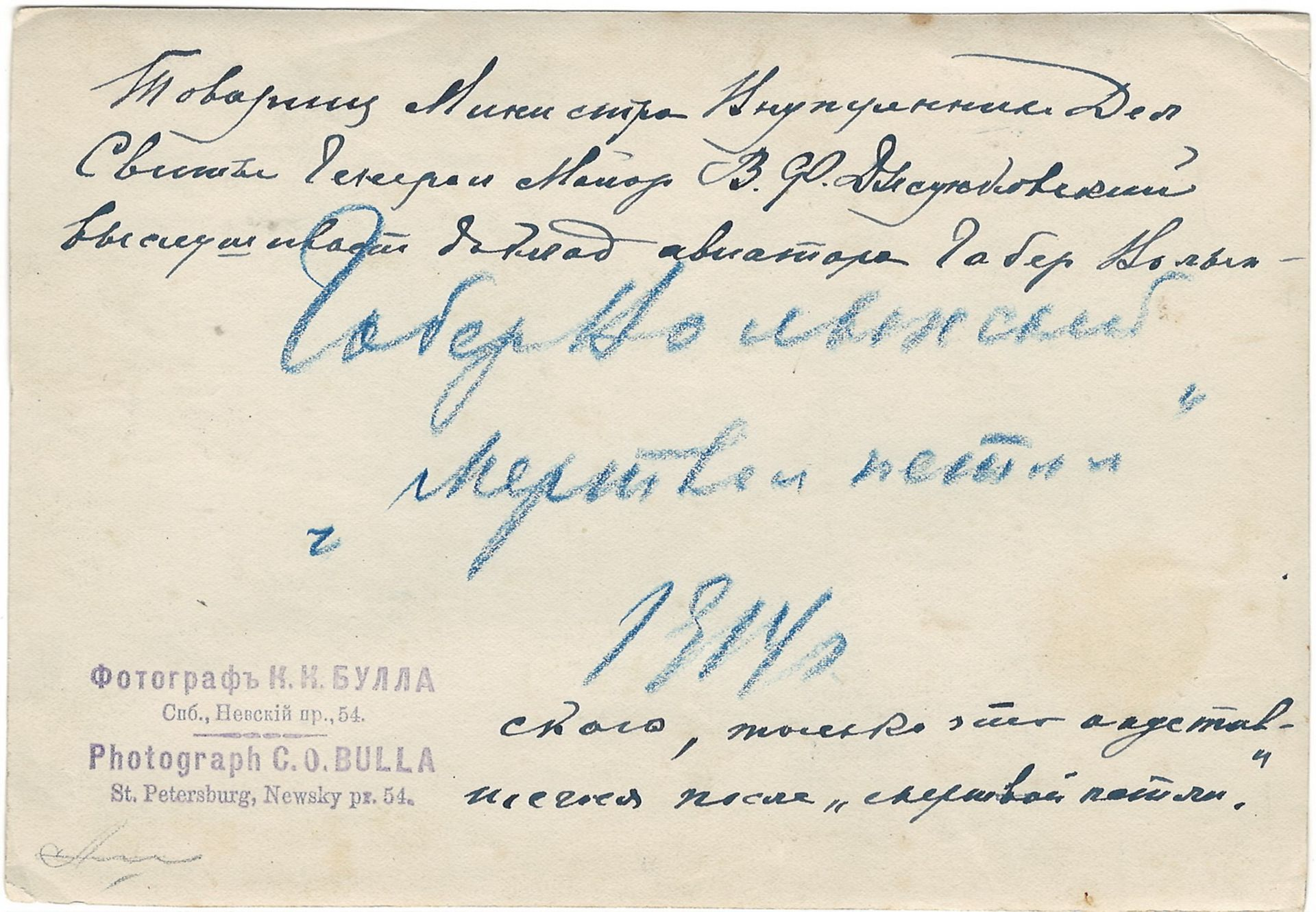 [Russian Empire]. Bulla, K.K. Minister of Internal Affairs V. Dzhunkovsky and aviator A. Gaber-Vlyns - Bild 2 aus 2