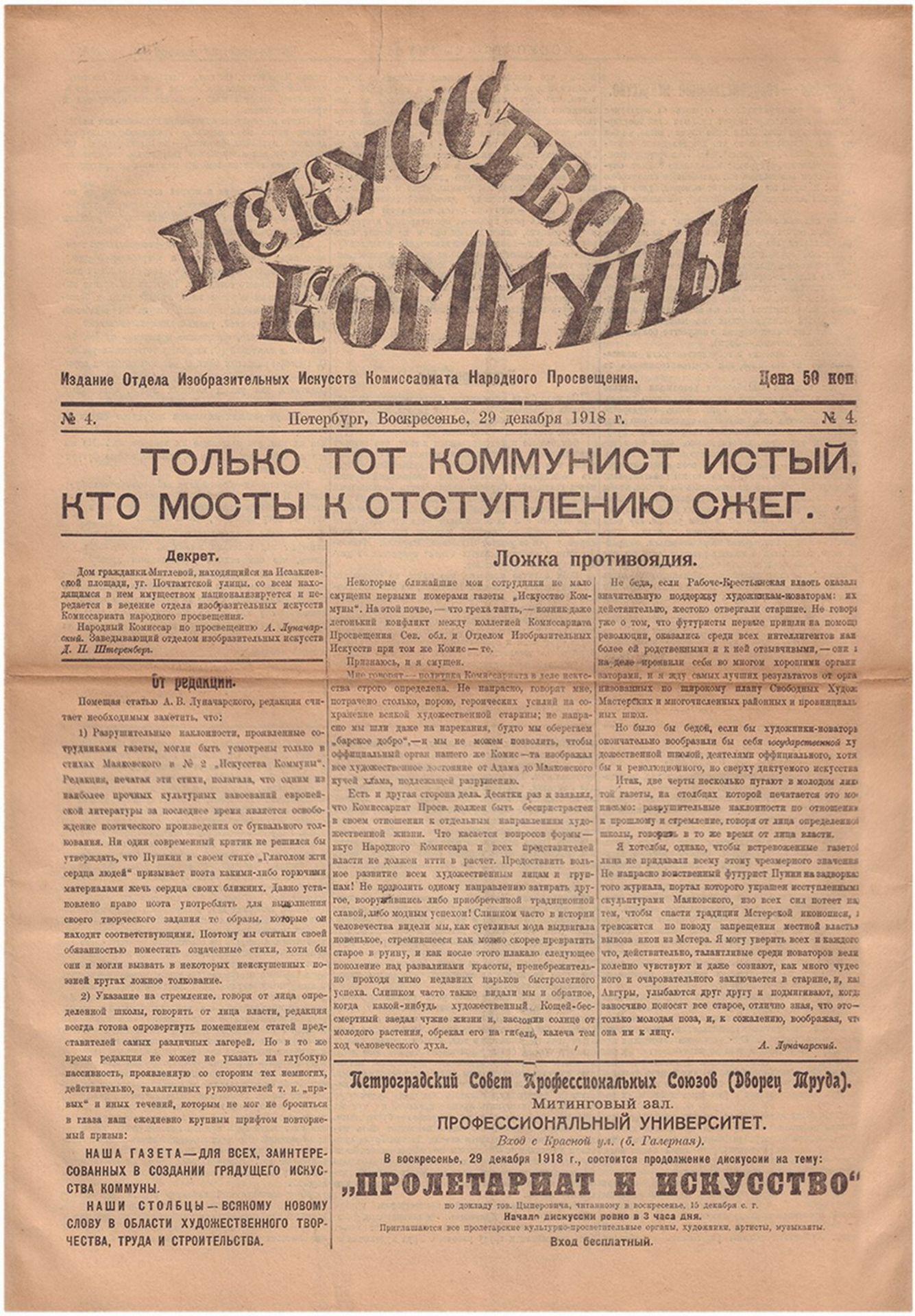 """[Soviet art]. Newspaper """"Art of commune"""". Issue 4th, 29th December 1918. - Petrograd, 1918. - 4 pp."""