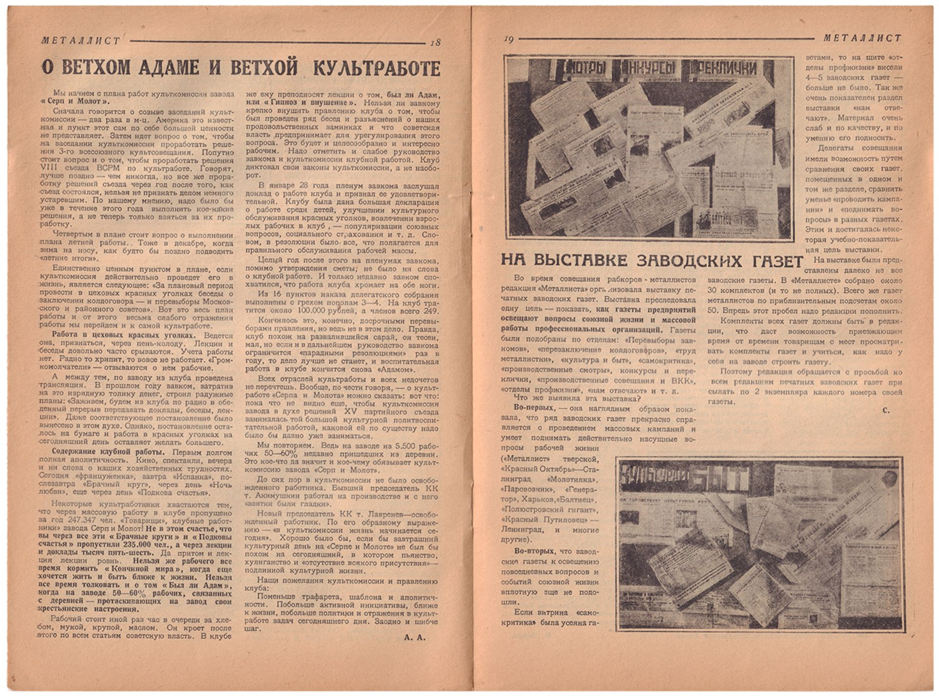 [Soviet art]. Metalworker. Issue 48th. Moscow, 1928. - [1], 32, [1] pp.: ill.; 25,2x7,5 cm.<br>Origi - Bild 3 aus 3