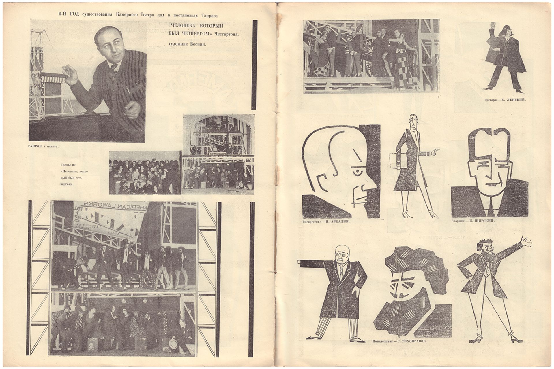 [Stenberg, G., design. Soviet art]. Who, What and When in Moscow Chamber theatre. - Moscow, [1925].  - Bild 4 aus 4